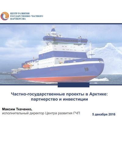 ГЧП в Арктике: партнерство и инвестиции