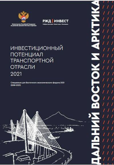 Инвестиционный потенциал транспортной отрасли Дальнего Востока и Арктики