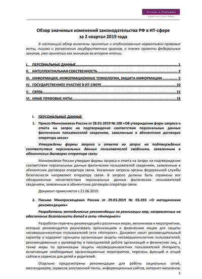 Обзор значимых изменений законодательства РФ в ИТ-сфере за 2 квартал 2019 года