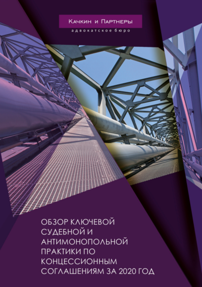 Обзор ключевой судебной и антимонопольной практики по концессионным соглашениям за 2020 год