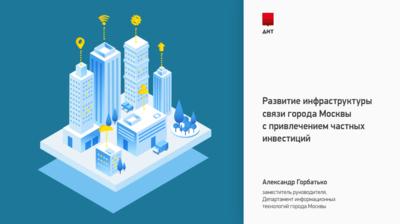 Развитие инфраструктуры связи города Москвы
