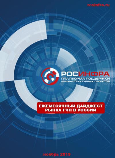 Ежемесячный дайджест рынка ГЧП в России. Ноябрь 2019