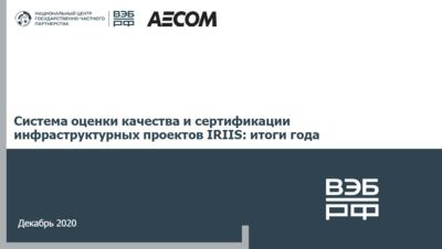 Система оценки качества и сертификации инфраструктурных проектов IRIIS: итоги года