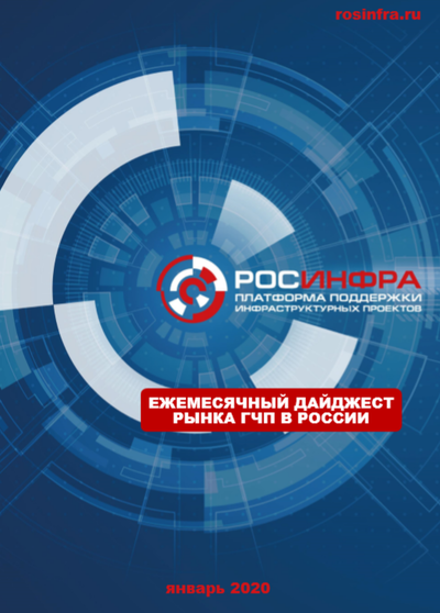 Ежемесячный дайджест рынка ГЧП в России. Январь 2020