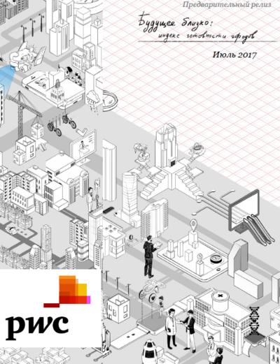 Будущее близко: индекс готовности городов