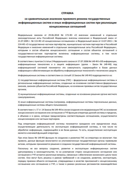 Внесены поправки в законодательство о концессиях и специальных инвестиционных контрактах (СПИК)