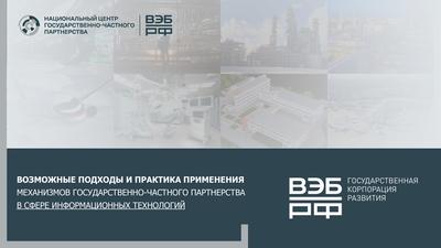 Возможные подходы и практика применения механизмов государственно-частного партнерства в сфере информационных технологий