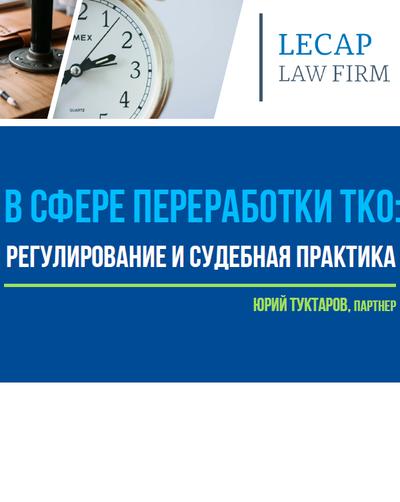 Концессии в сфере переработки ТКО: регулирование и судебная практика. Презентация