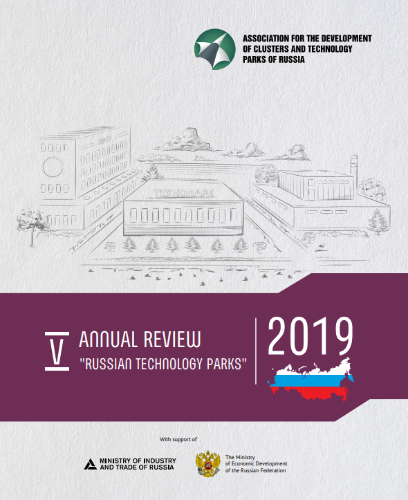 "V Annual Review ""Russian Technology Parks"""