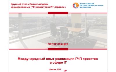 Международный опыт реализации ГЧП проектов в сфере IT