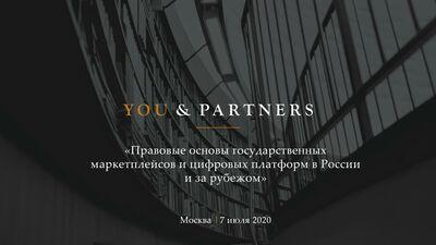 Правовые основы государственных маркетплейсов и цифровых платформ в России и за рубежом