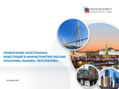 Привлечение иностранных инвестиций в инфраструктуру России