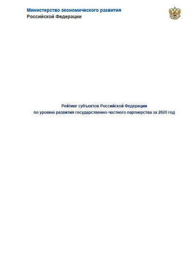 Рейтинг субъектов Российской Федерации по уровню развития государственно-частного партнерства за 2020 год