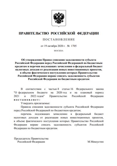Постановление от 19 октября 2020 года №1705