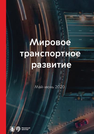 Мировое транспортное развитие. Дайджест Дептранса Москвы