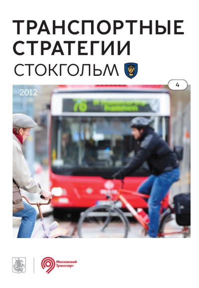 Транспортные стратегии: Стокгольм. Обзор Дептранса Москвы