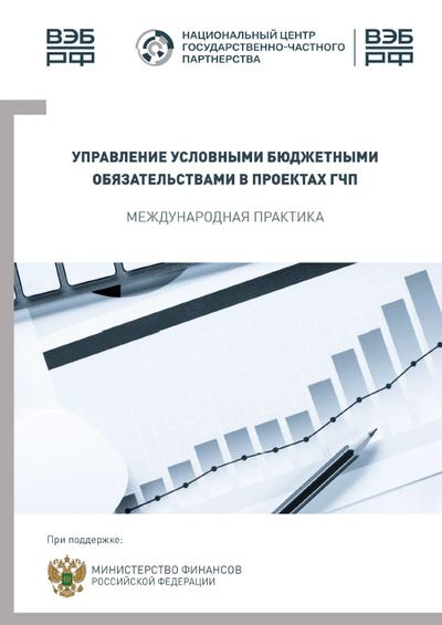 Управление условными бюджетными обязательствами в проектах ГЧП. Международная практика