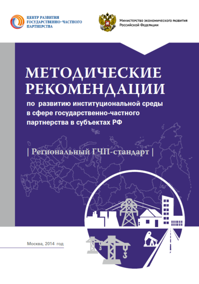 Методические рекомендации по развитию институциональной среды в сфере ГЧП в субъектах РФ. Региональный ГЧП-стандарт
