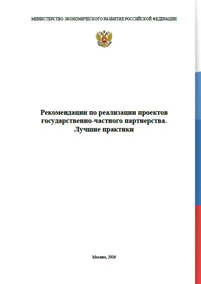Рекомендации по реализации проектов государственно-частного партнерства. Лучшие практики