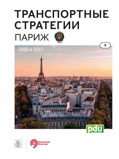 Транспортные стратегии: Париж. Обзор Дептранса Москвы