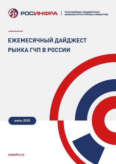 Ежемесячный дайджест рынка ГЧП в России. Июль 2020