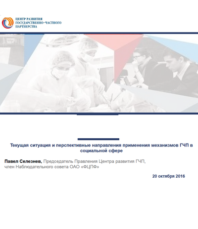 Текущая ситуация и перспективные направления применения механизмов ГЧП в социальной сфере. Презентация