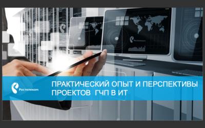 Практический опыт и перспективы проектов ГЧП в ИТ