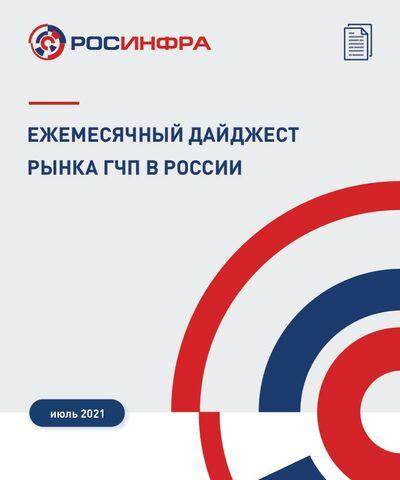Ежемесячный дайджест рынка ГЧП в России. Июль 2021