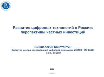 Развитие цифровых технологий в России: перспективы частных инвестиций