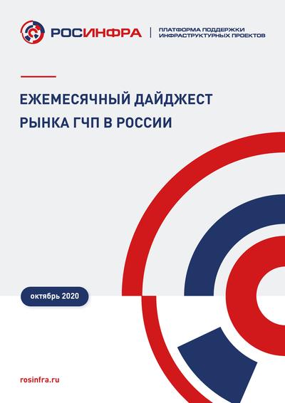 Ежемесячный дайджест рынка ГЧП в России. Октябрь 2020
