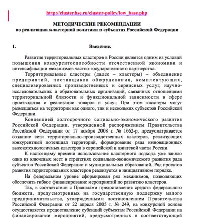 Методические рекомендации по реализации кластерной политики в субъектах Российской Федерации