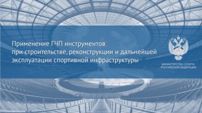 Применение ГЧП инструментов при строительстве, реконструкции и дальнейшей эксплуатации спортивной инфраструктуры