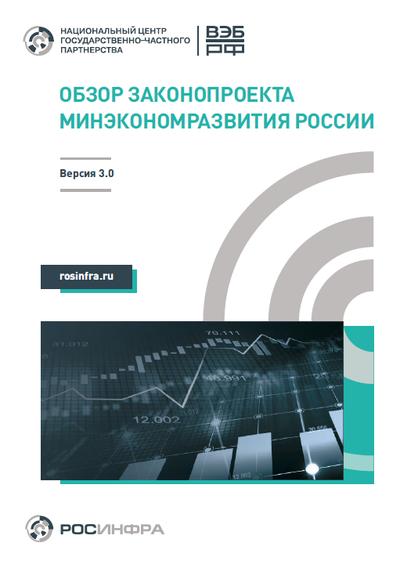 Обзор законопроекта Минэкономразвития России. Версия 3.0