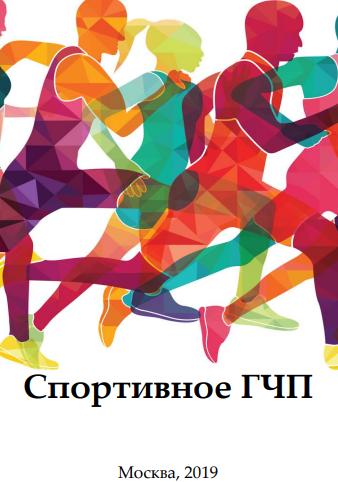 Обзор ГЧП в сфере спорта. Опыт России и зарубежных стран