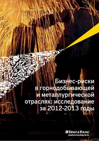 Бизнес-риски в горнодобывающей и металлургической отраслях: исследование за 2012-2013 годы