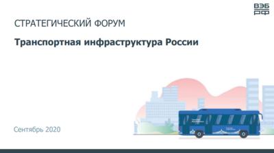 Транспортная инфраструктура России