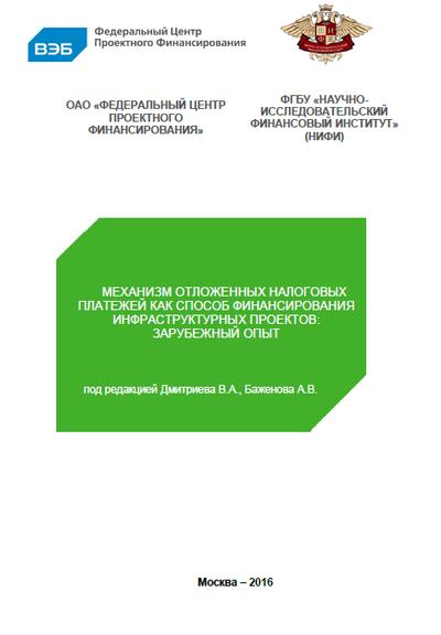 Механизм отложенных налоговых платежей как способ финансирования инфраструктурных проектов: зарубежный опыт