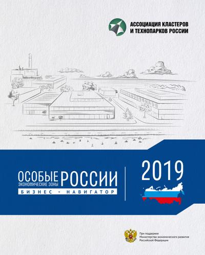 Особые экономические зоны (ОЭЗ) России. Бизнес-навигатор