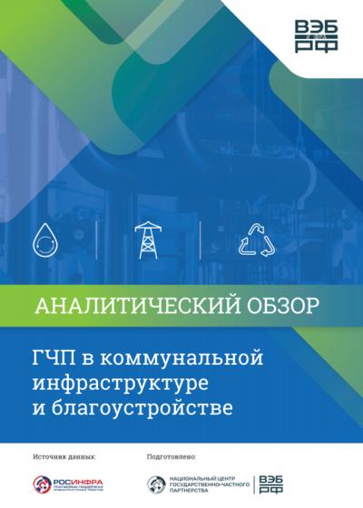 ГЧП в коммунальной инфраструктуре и благоустройстве. Аналитический обзор