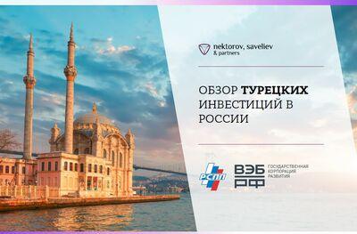 Обзор турецких инвестиций в России