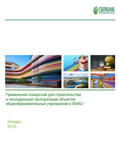 Применение концессий для строительства и последующей эксплуатации объектов общеобразовательных учреждений в ХМАО