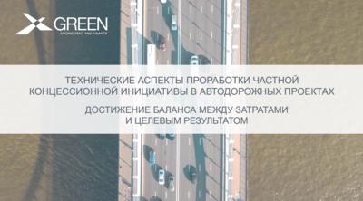 Технические аспекты проработки ЧКИ в автодорожных проектах