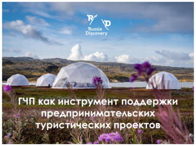 ГЧП как инструмент поддержки предпринимательских туристических проектов
