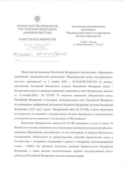 Разъяснения Минфина России по вопросу применения положений Бюджетного кодекса РФ