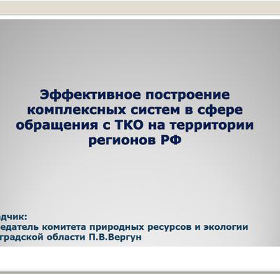 Эффективное построение комплексных систем в сфере обращения с ТКО на территрии регионов России. Презентация