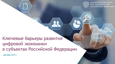 Ключевые барьеры развития цифровой экономики в субъектах Российской Федерации