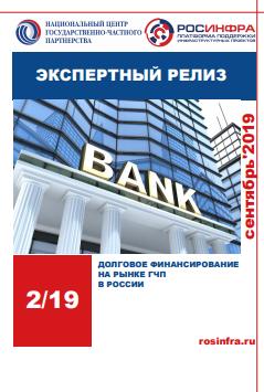 Долговое финансирование на рынке ГЧП в России. Экспертный релиз