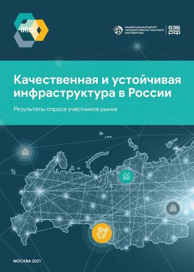 Качественная и устойчивая инфраструктура в России: результаты опроса участников рынка