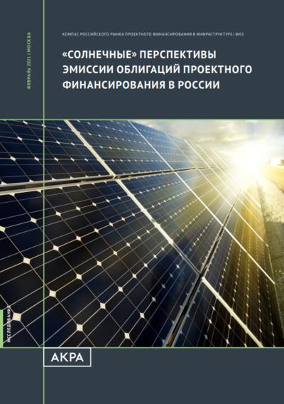 «Солнечные» перспективы эмиссии облигаций проектного финансирования в России