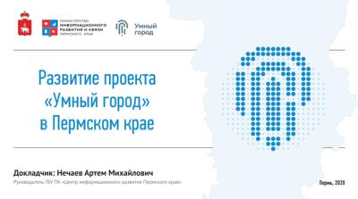Развитие проекта «Умный город» в Пермском крае